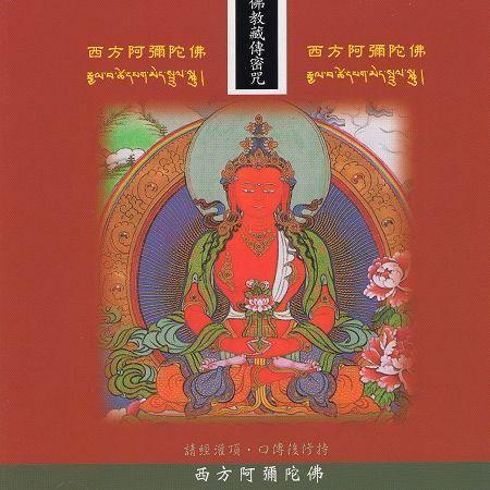 佛教藏傳密咒系列-西方阿彌陀佛 專輯封面
