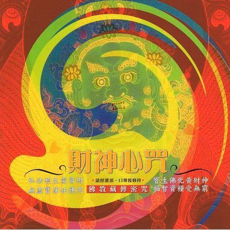 佛教藏傳密咒系列-財神心咒 專輯封面