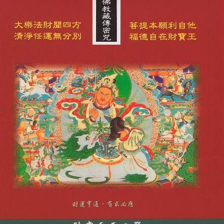佛教藏傳密咒系列-財寶天王心咒 專輯封面