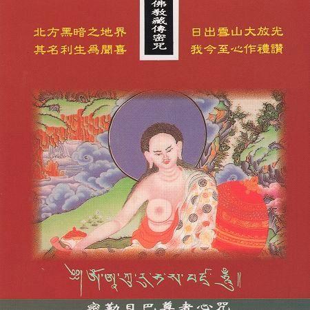 佛教藏傳密咒系列-密勒日巴尊者心咒 專輯封面