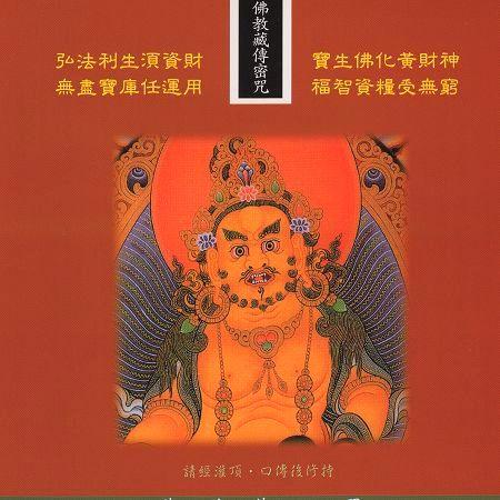 佛教藏傳密咒系列-黃財神心咒 專輯封面