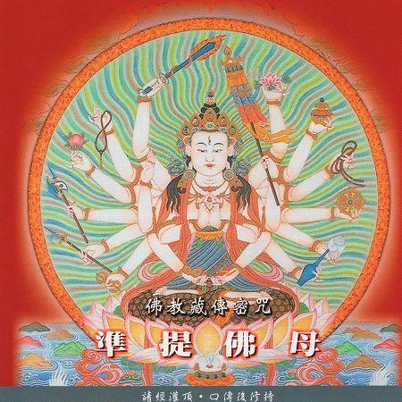 佛教藏傳密咒系列-準提佛母 專輯封面