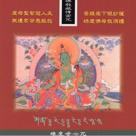 佛教藏傳密咒系列-綠度母心咒 專輯封面