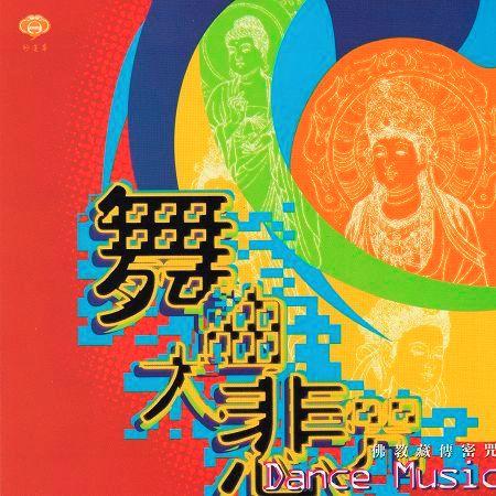 佛教藏傳密咒系列-舞曲大悲咒 專輯封面