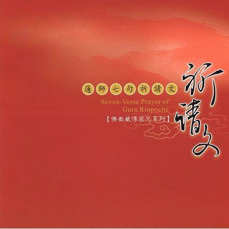 佛教藏傳密咒系列-蓮師七句祈請文 專輯封面