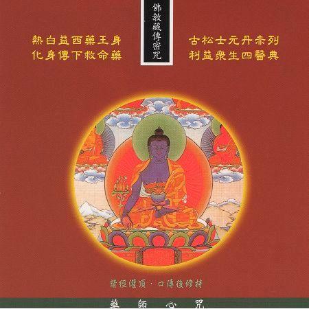 佛教藏傳密咒系列-藥師心咒 專輯封面