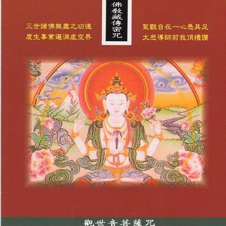 佛教藏傳密咒系列-觀世音菩薩咒 專輯封面