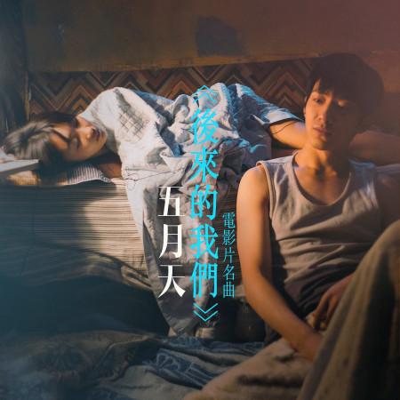 後來的我們(眼淚未乾版) [Here, After, Us(Film Song Version)] 專輯封面