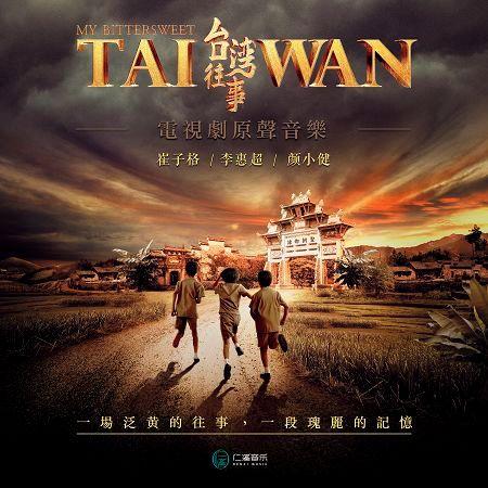 電視劇《台灣往事》原聲音樂 專輯封面