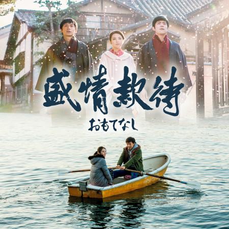 琵琶湖周航の歌 (電影《盛情款待》主題曲) 專輯封面