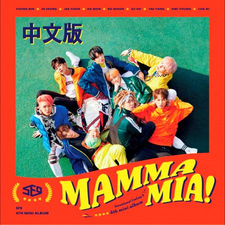 MAMMA MIA (中文版) 專輯封面