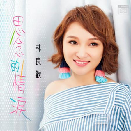 思念的情淚 專輯封面