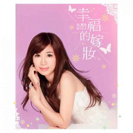 幸福的嫁妝 專輯封面