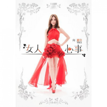 女人心事 專輯封面