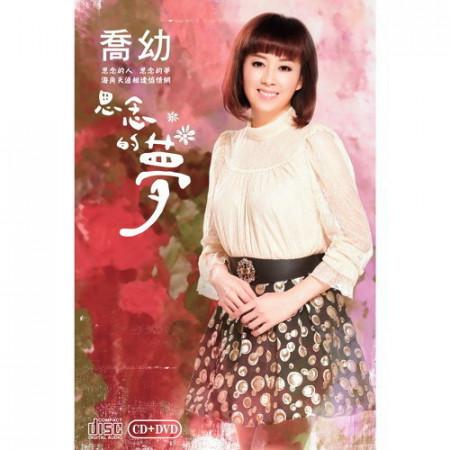 思念的夢 專輯封面