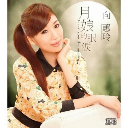 月娘的眼淚 專輯封面