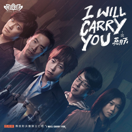 I WILL CARRY YOU 專輯封面