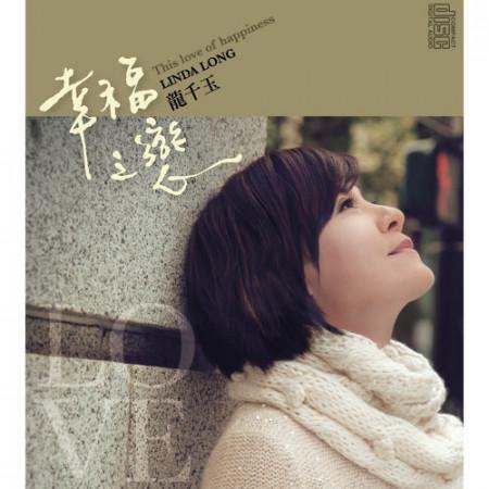 幸福之戀 專輯封面