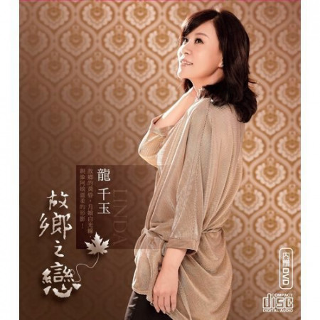 故鄉之戀 專輯封面
