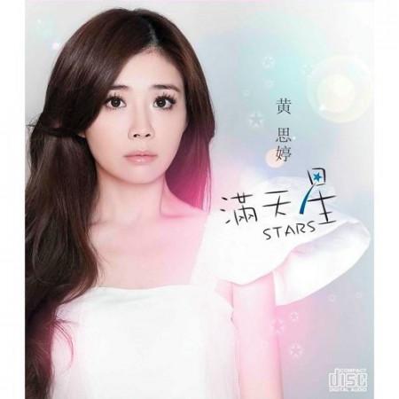 滿天星 專輯封面