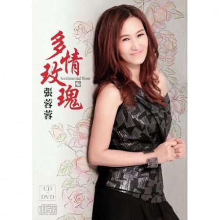 多情玫瑰 專輯封面