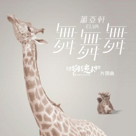 舞舞舞 (都市練愛劇【動物系戀人啊】片頭曲) 專輯封面