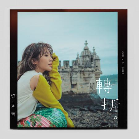 轉折 專輯封面