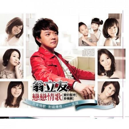 戀戀情歌 專輯封面