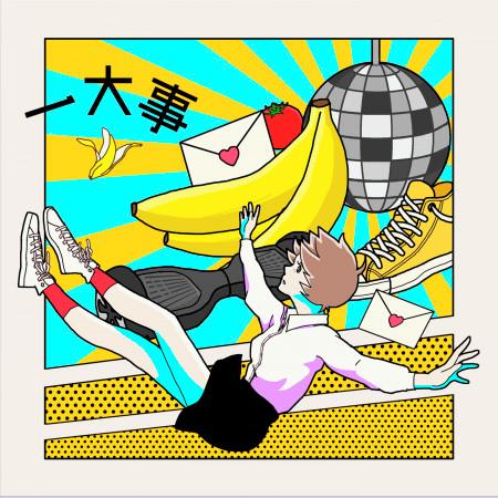Ichidaiji 專輯封面