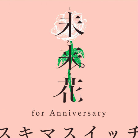 Miraika (For Anniversary) 專輯封面