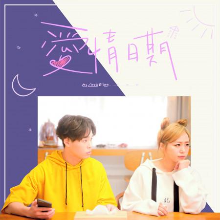 愛情日期 專輯封面