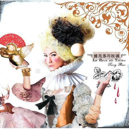 維克多的玫瑰 專輯封面