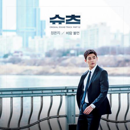 Suits (Original TV Soundtrack) Part 2 專輯封面