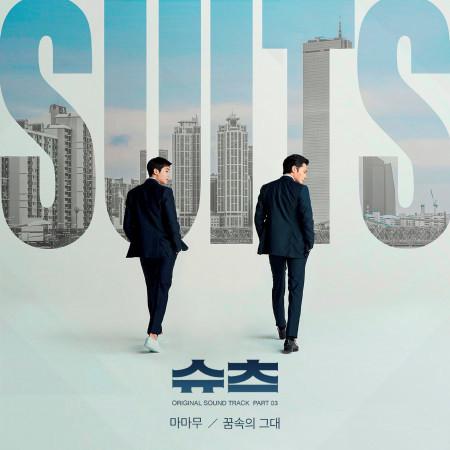 Suits (Original TV Soundtrack) Part 3 專輯封面