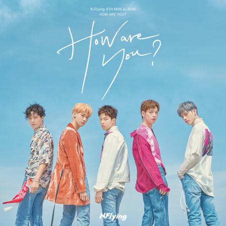 N.Flying第四張迷你專輯HOW ARE YOU ? 專輯封面