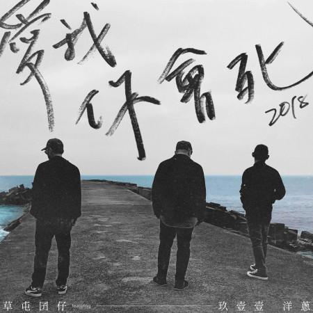 愛我你會死2018  ft. 玖壹壹 洋蔥 專輯封面