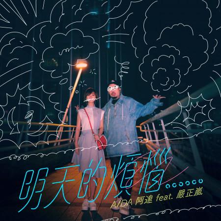 明天的煩惱 (feat. 嚴正嵐) 專輯封面