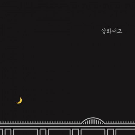 Yanghwa BRDG 專輯封面