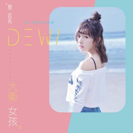 大衛女孩 專輯封面