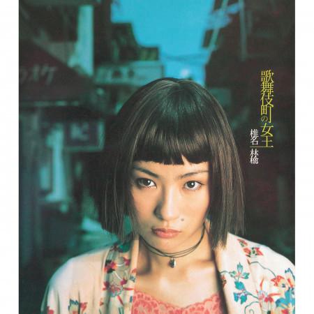 Kabuki-cho No Joou -Queen Of Kabuki-cho- 專輯封面
