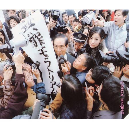 Muzai Moratorium -Innocence Moratorium- 專輯封面