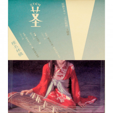 Stem -At Play With A Feudal Lord- 專輯封面