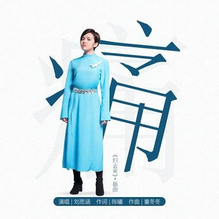 痛(歸去來插曲) 專輯封面