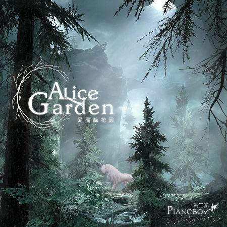 愛麗絲花園 專輯封面