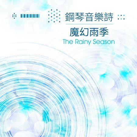 鋼琴音樂詩:魔幻雨季 專輯封面