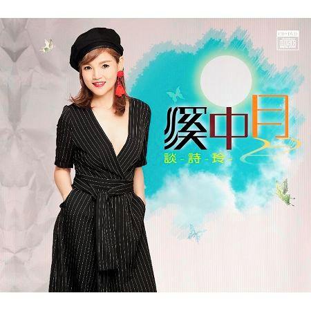 溪中月 專輯封面