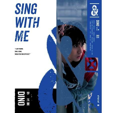 李玉璽Sing With Me全創作專輯 專輯封面