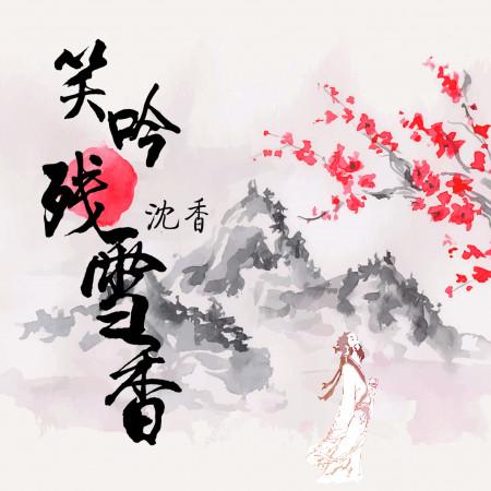 笑吟殘雪香 專輯封面