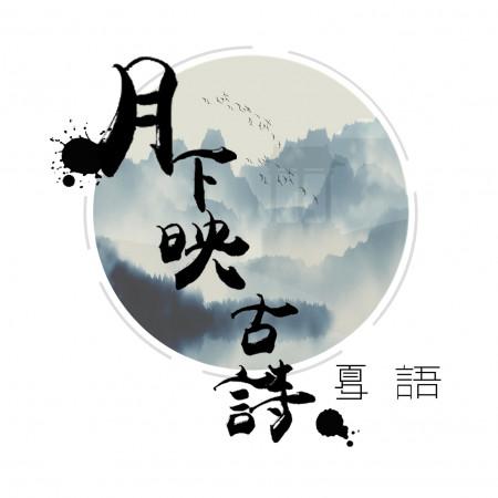 月上映古詩 專輯封面