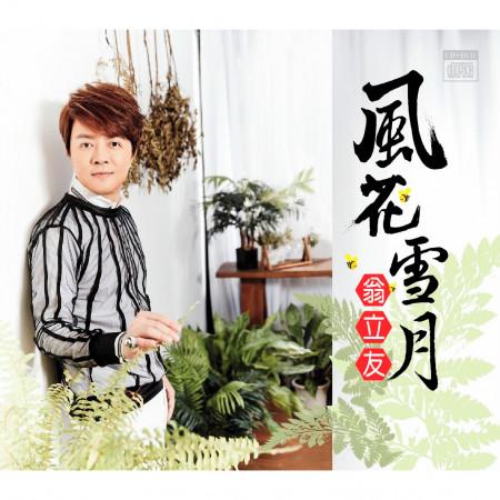 風花雪月 專輯封面